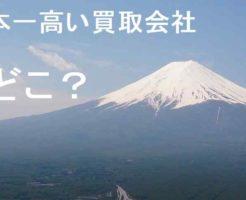 日本一高い買取会社ってどこ?