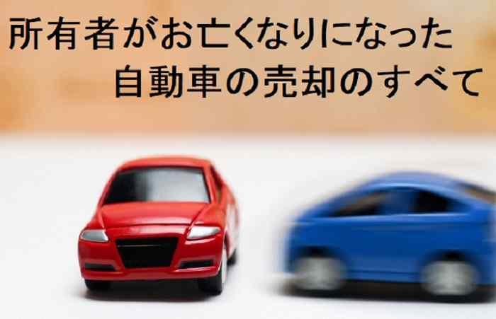 亡くなった所有者名義の車の必要書類(書式あり)名義変更、売却、廃車のすべて