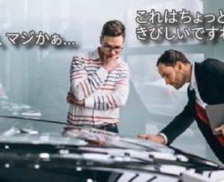 修復歴、事故歴のある車の査定