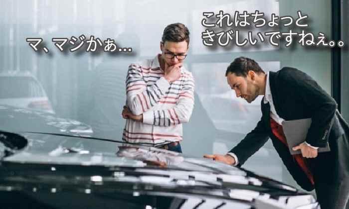【カモにならない様に!】修復歴や事故歴がある車の買取査定 高く売る方法 下取り買取で高く売る!