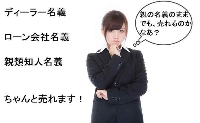 【プロが教える】他人名義の車の売却(所有権付き)の必要書類 買取査定はどうすればよい?