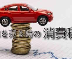 車を売る時の消費税