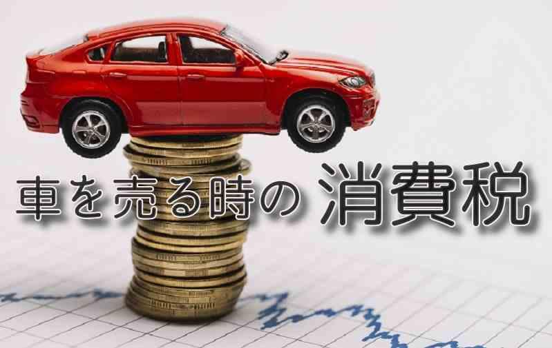車売却時の消費税ってどうなってるの?納税義務は?車買取査定の消費税について
