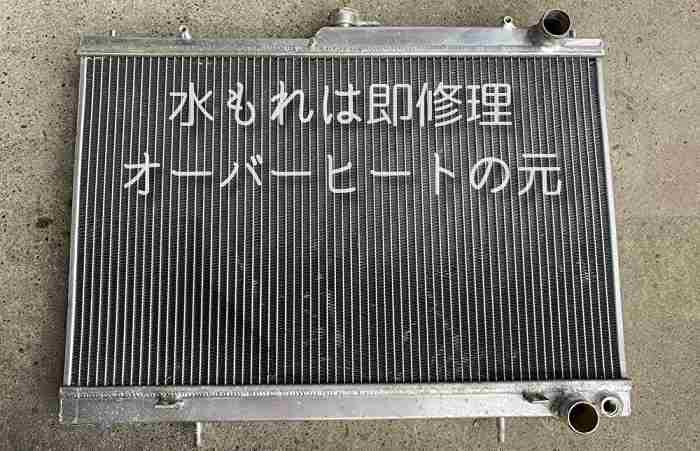 放っておくとヤバいよ!ラジエーターからの水漏れ(液漏れ)対策 修理を安くするには?