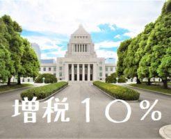 消費税増税 画像