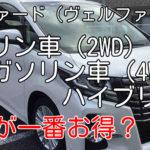 【徹底検証2020年】アルファードのガソリン車とハイブリッド車はどっちが経済的?お得?