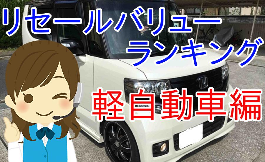 【2020年最新】軽自動車編 プロがガチ相場を調べたリセールバリューランキング(価値が落ちにくい軽自動車)