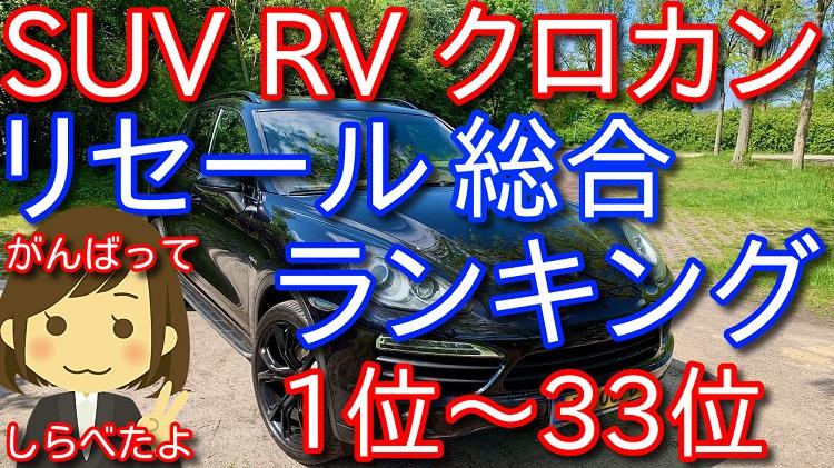 SUV,RV,クロカンリセールバリュー